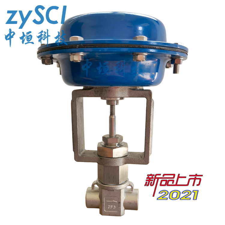 ZXPE气动薄膜微小流量调节阀2021新品推荐