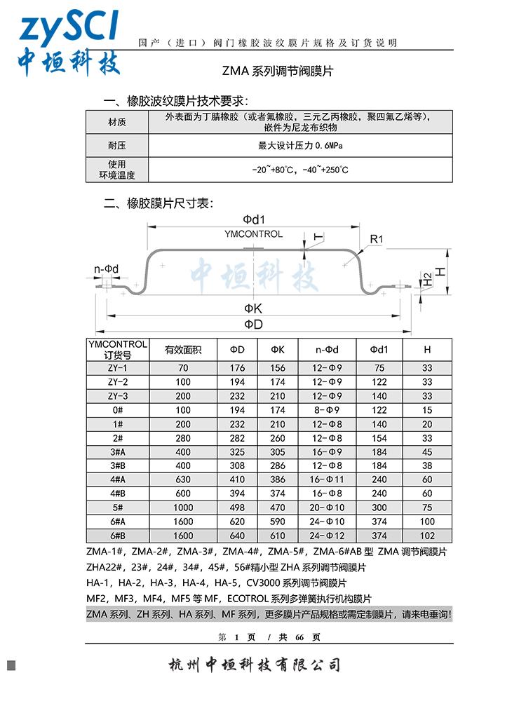 ZMA调节阀橡胶膜片尺寸表