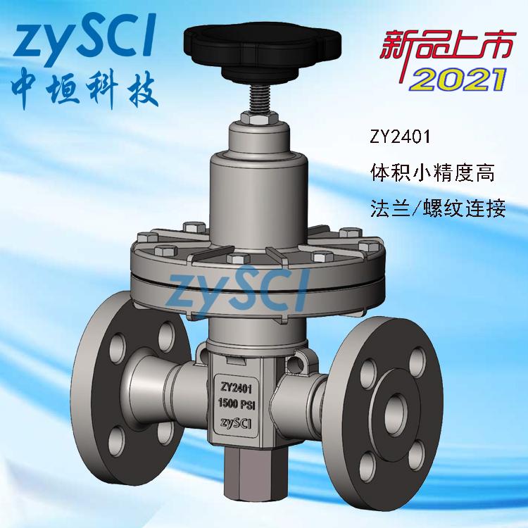 ZY2401气体精密减压阀调压器螺纹卡套法兰焊接连接-杭州中垣2021新款